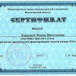 КРУГЛЫЙ-СТОЛ-Исторические-предпосылки-формирования-модели-казака-21-века