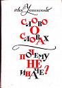 Л.В. Успенский.