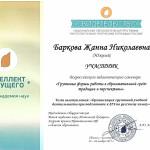 вСЕРОС-ПЕД-СЕМИНАР