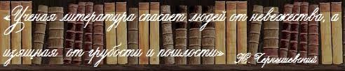 главная на литературе